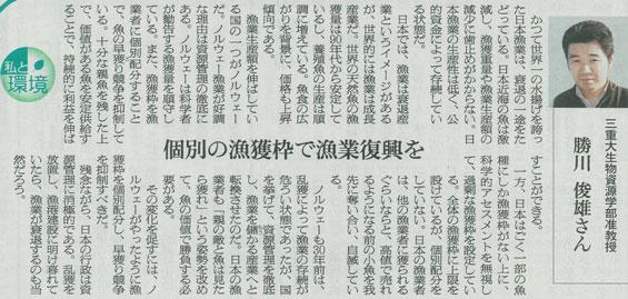 asahi081130.jpg