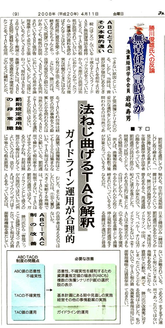 iwasaki2.png